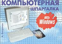 Компьютерная шпаргалка. Весь Windows
