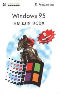 Windows 95 не для всех