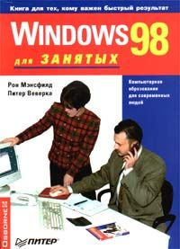 Windows 98 для занятых