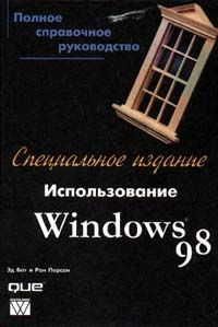 Использование Windows 98