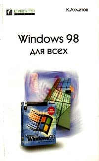 Windows 98 для всех