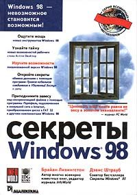 Секреты Windows 98