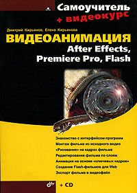 Видеоанимация. After Effects, Premiere Pro, Flash. Самоучитель (+ CD-ROM)