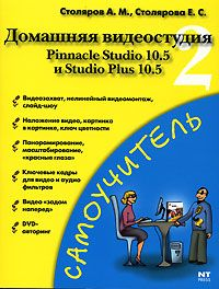 Домашняя видеостудия 2. Pinnacle Studio 10.5 и Studio Plus 10.5