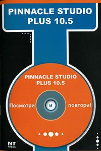 Pinnacle Studio Plus 10.5 (+ CD-ROM)