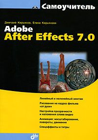 Самоучитель Adobe After Effects 7.0