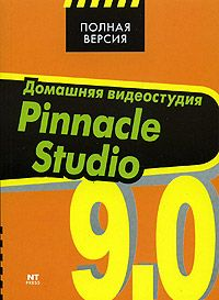 Домашняя видеостудия. Pinnacle Studio 9.0
