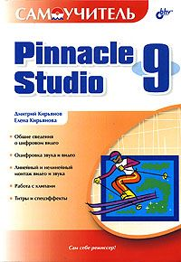 Самоучитель Pinnacle Studio 9