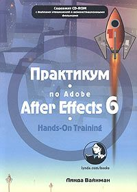 Практикум по Adobe After Effects 6 (+ CD-ROM)