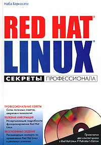 Red Hat Linux. Секреты профессионала (+ 2 CD-ROM)
