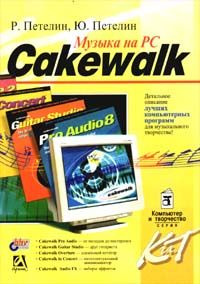 Музыка на PC. Cakewalk