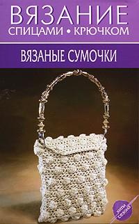47f5e3217a20 Вязаные сумочки 20 лучших моделей — Книга
