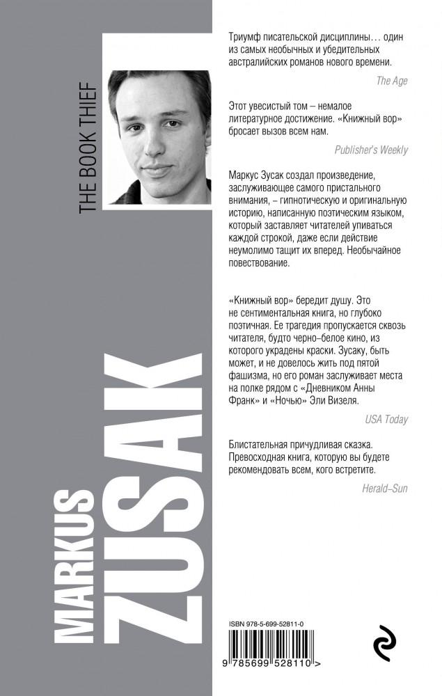 Книжный вор — Купить за 2 981 тг. — Маркус Зусак — Книга 9e383f8ce4d5f