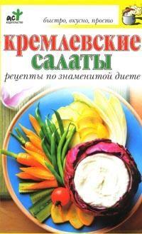 салаты на кремлевской диете