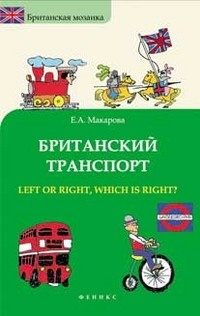 Британский транспорт : Left or right, which is right?
