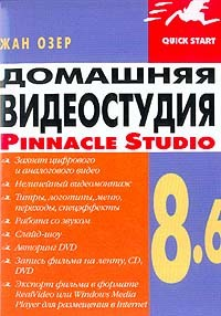 Домашняя видеостудия: Pinnacle Studio 8.6