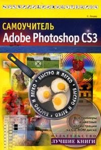Самоучитель Adobe Photoshop CS3 (+ CD-ROM)
