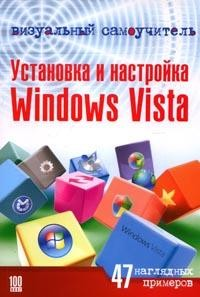 Визуальный самоучитель: Установка и настройка Windows Vista: 47 наглядных примеров