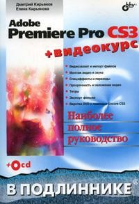 Adobe Premiere Pro CS3// CD-Rom: Видеокурс