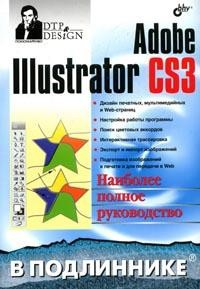 Adobe Illustrator CS3: Дизайн печатных, мультимедийных и Web-страниц; Настройка работы программы; Поиск цветовых аккордов и др.: Наиболее полное руководство