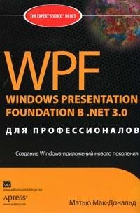 WPF: Windows Presentation Foundation в .NET 3.0 для профессионалов