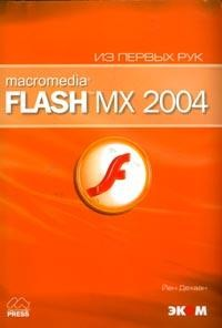 Macromedia Flash MX 2004: Из первых рук// CD-Rom