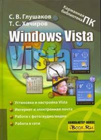 Windows Vista: Основные возможности: Установка и настройка Vista; Интернет и электронная почта; Работа с фото/аудио/видео и др.