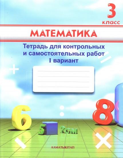 класс Математика Тетрадь для контрольных и самостоятельных  3 класс Математика Тетрадь для контрольных и самостоятельных работ Вариант 1 2