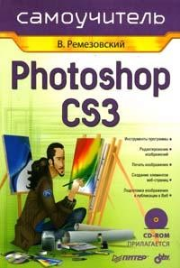 Photoshop CS3 + CD-Rom