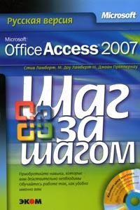 Microsoft Office Access 2007: Русская версия