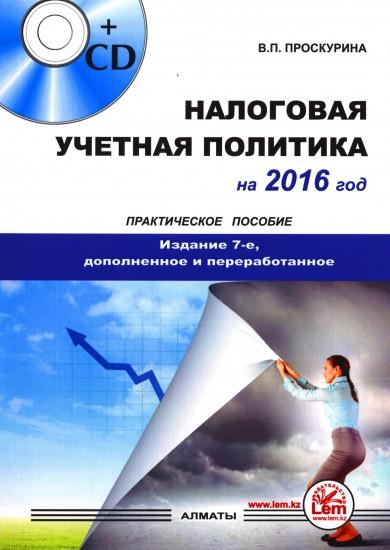 НАЛОГОВАЯ УЧЕТНАЯ ПОЛИТИКА ТОО В КАЗАХСТАНЕ 2016 СКАЧАТЬ БЕСПЛАТНО