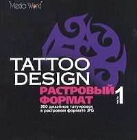 Tattoo Design. Растровый формат. Часть 1