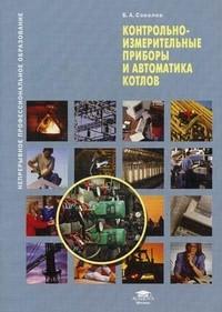 Контрольно измерительные приборы и автоматика котлов Учебное  Контрольно измерительные приборы и автоматика котлов Учебное пособие