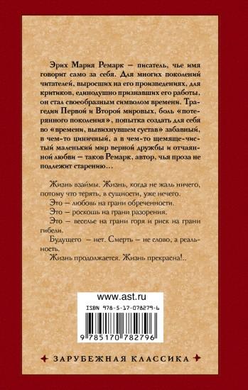 Жизнь взаймы — Купить за 1 230 тг. — Эрих Мария Ремарк — Книга e4bb60e2963