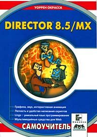 Director 8.5/MX. Shockwave Studio