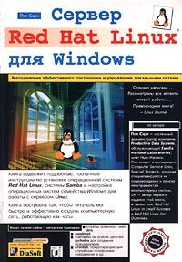 Сервер Red Hat Linux для Windows