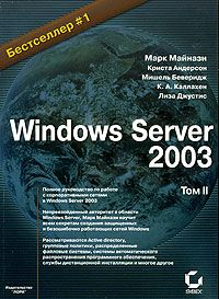 Windows Server 2003. Том 2