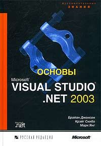 Основы Microsoft Visual Studio .NET 2003