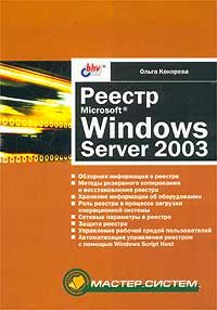Реестр Microsoft Windows Server 2003