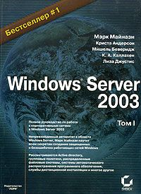 Windows Server 2003. Том 1, 2
