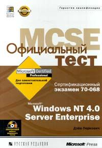 MCSE. Сертификационный экзамен 70-068. Microsoft Windows NT 4.0. Server Enterprise (+CD - ROM)