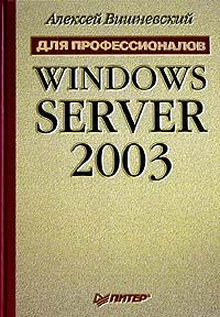 Windows Server 2003 для профессионалов