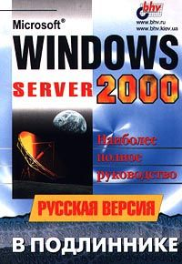 Microsoft Windows 2000 Server. Русская версия
