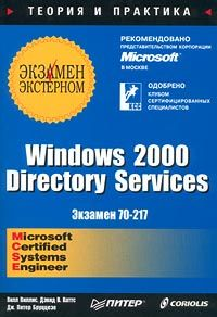 Windows 2000 Directory Services. Экзамен 70-217