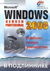Microsoft Windows 2000. Server и Professional. Наиболее полное руководство