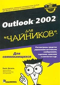 "Outlook 2002 для ""чайников"""