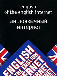 Англоязычный Интернет/English of the English Internet