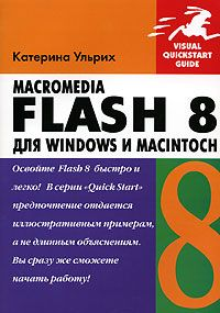 Macromedia Flash 8 для Windows и Macintosh (+ CD-ROM)