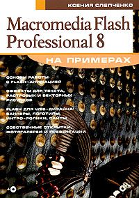 Macromedia Flash Professional 8 на примерах (+ CR-ROM)