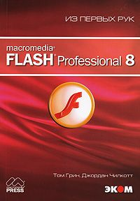 Macromedia Flash Professional 8. Из первых рук (+ CD-ROM)